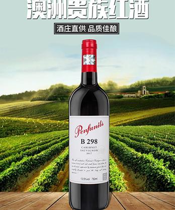 奔富尼澳298葡萄酒